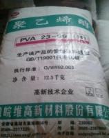 兴义聚乙烯醇批发